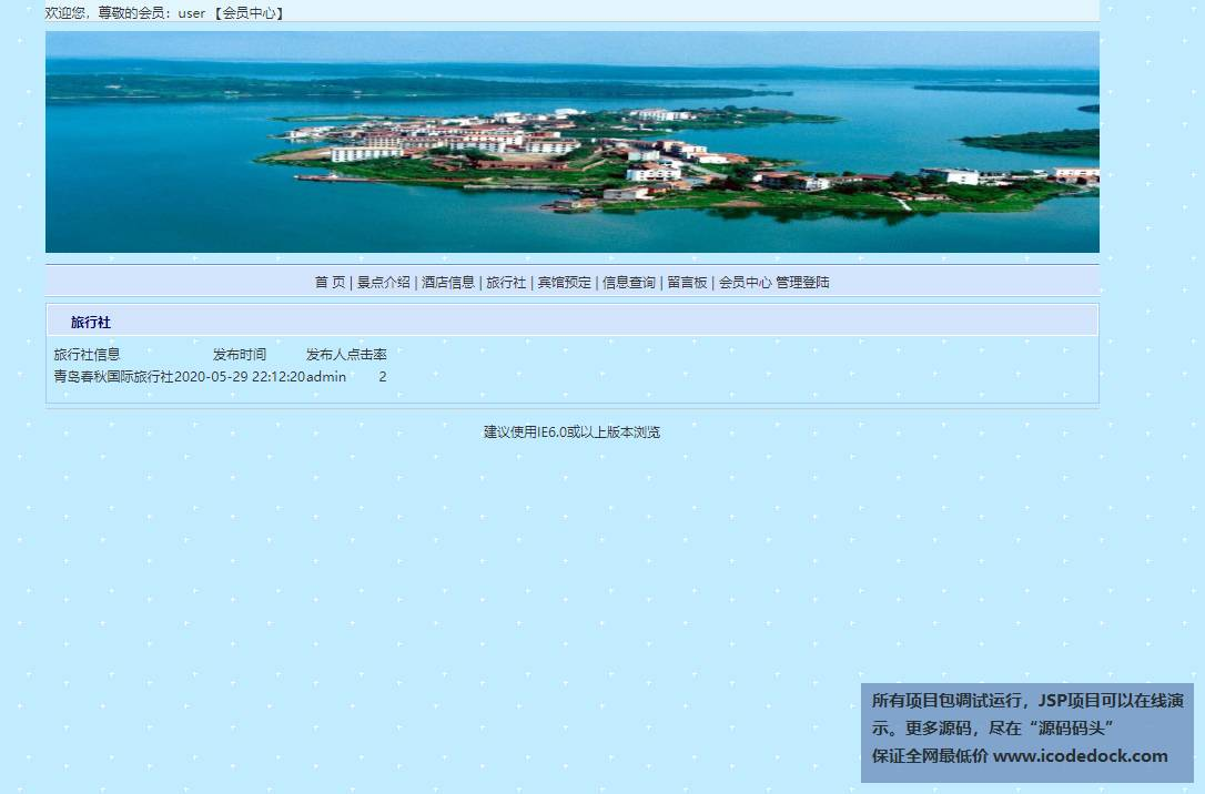 源码码头-JSP实现的一个旅游网站-用户角色-旅行社查看