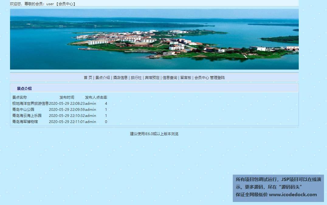 源码码头-JSP实现的一个旅游网站-用户角色-景点介绍