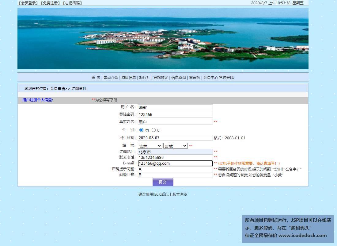 源码码头-JSP实现的一个旅游网站-用户角色-用户注册