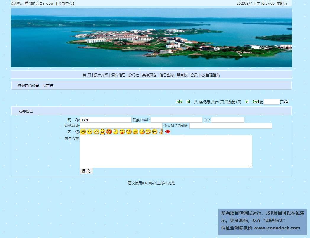 源码码头-JSP实现的一个旅游网站-用户角色-留言板