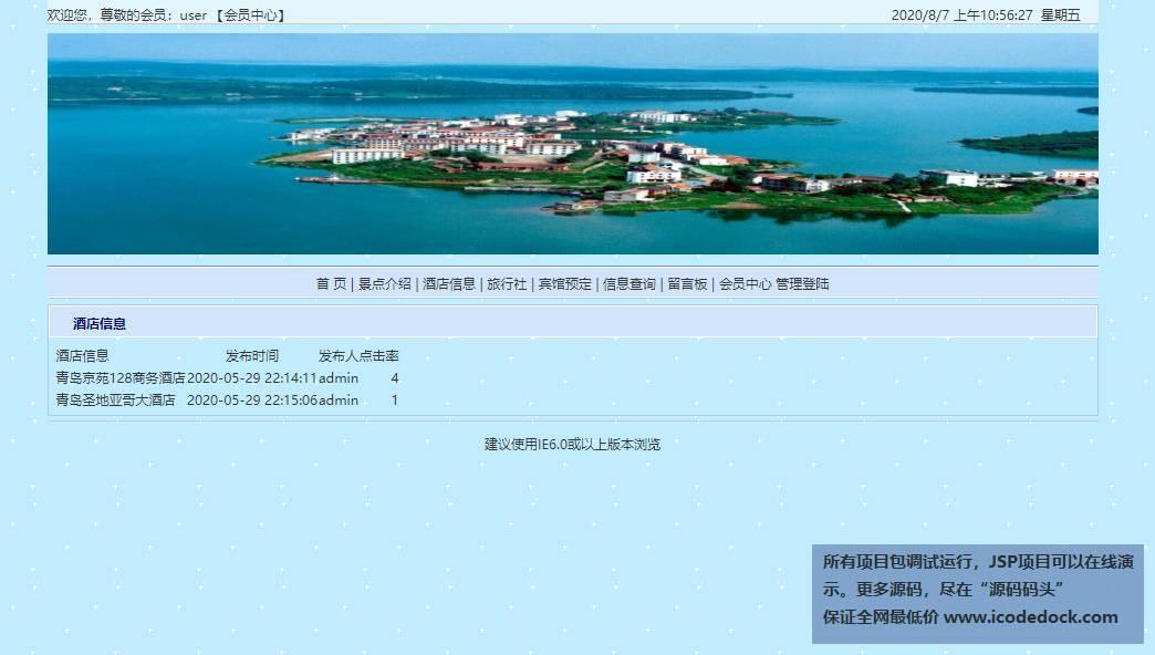 源码码头-JSP实现的一个旅游网站-用户角色-酒店信息查看