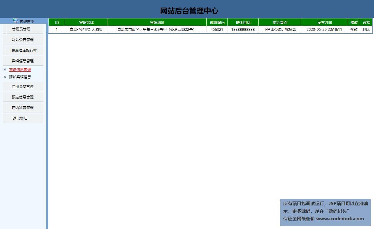 源码码头-JSP实现的一个旅游网站-管理员角色-宾馆信息管理