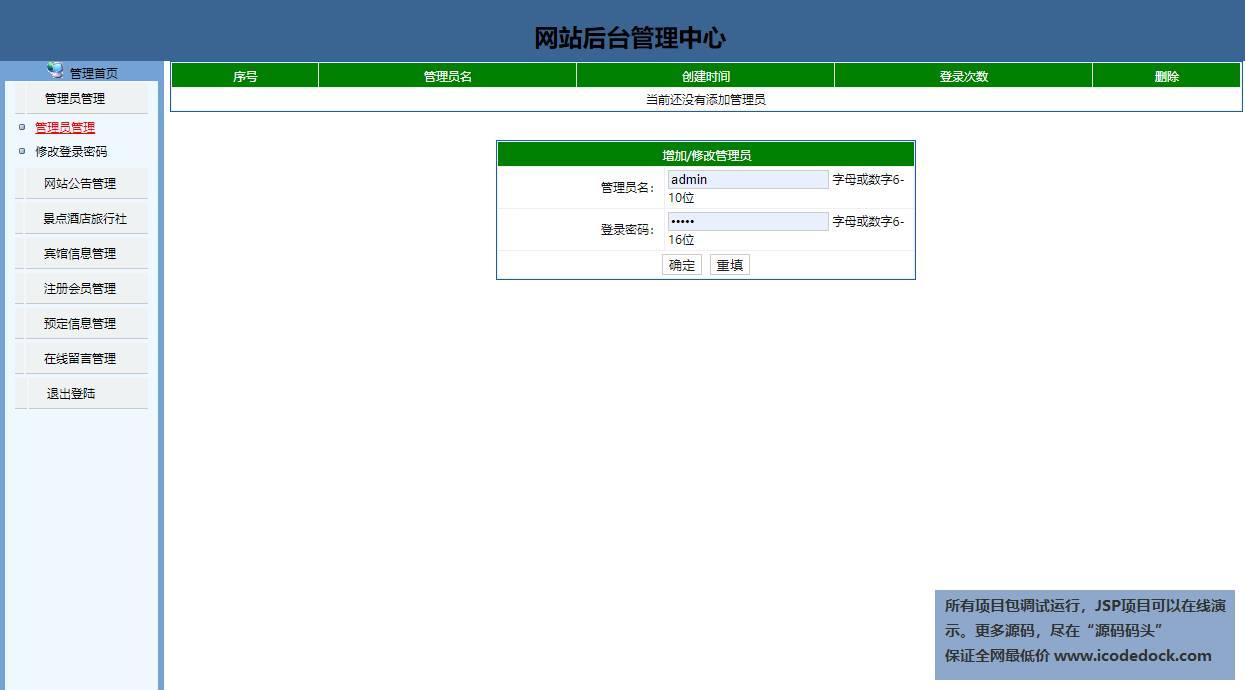 源码码头-JSP实现的一个旅游网站-管理员角色-管理员管理