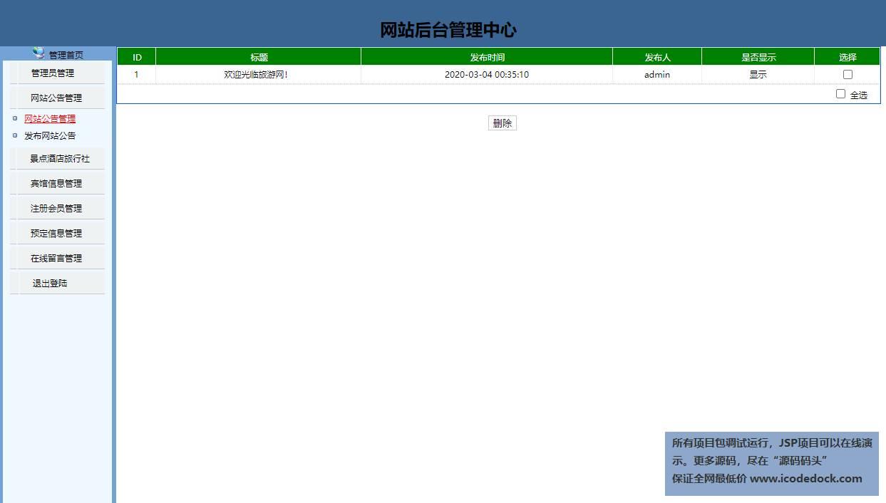 源码码头-JSP实现的一个旅游网站-管理员角色-网站公告管理