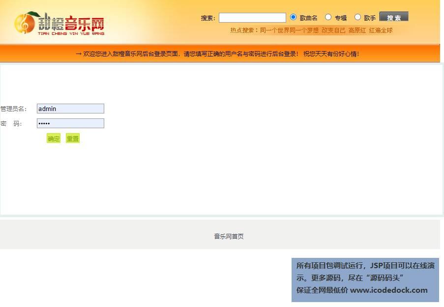 源码码头-JSP实现的一个音乐网站项目-用户角色-管理员登陆