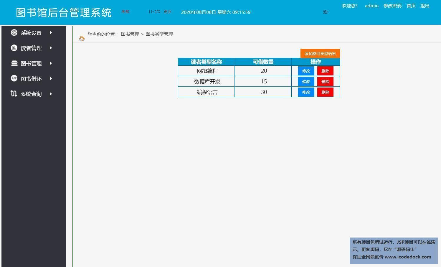 源码码头-JSP实现的图书管理系统-管理员角色-图书类型管理