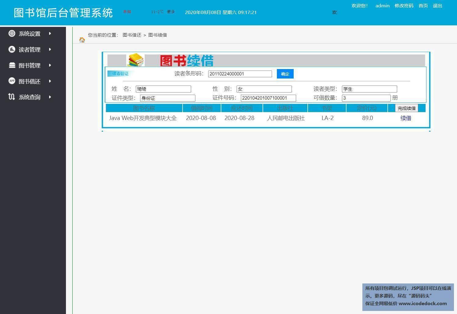 源码码头-JSP实现的图书管理系统-管理员角色-图书续借