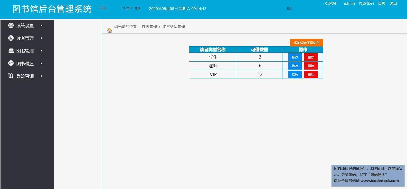 源码码头-JSP实现的图书管理系统-管理员角色-读者类型管理