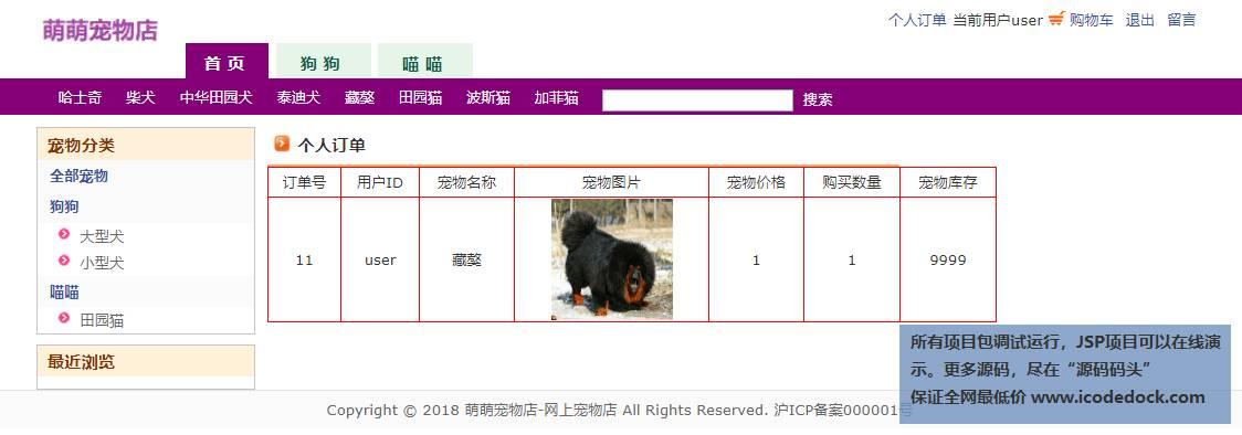 源码码头-JSP宠物商城-用户角色-个人订单