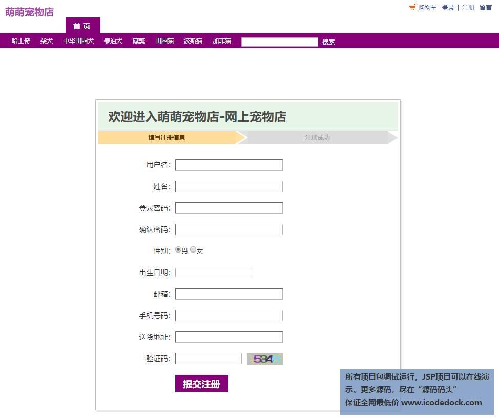源码码头-JSP宠物商城-用户角色-注册