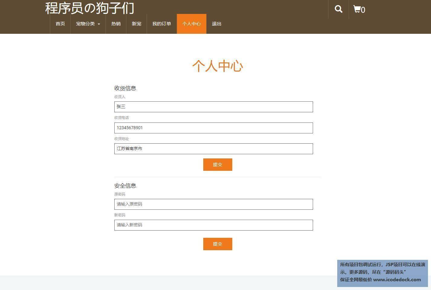 源码码头-JSP宠物店管理系统-用户角色-个人信息修改