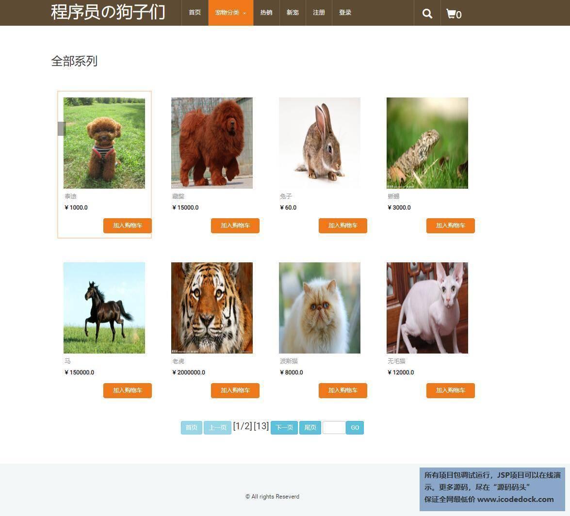 源码码头-JSP宠物店管理系统-用户角色-宠物分类查看