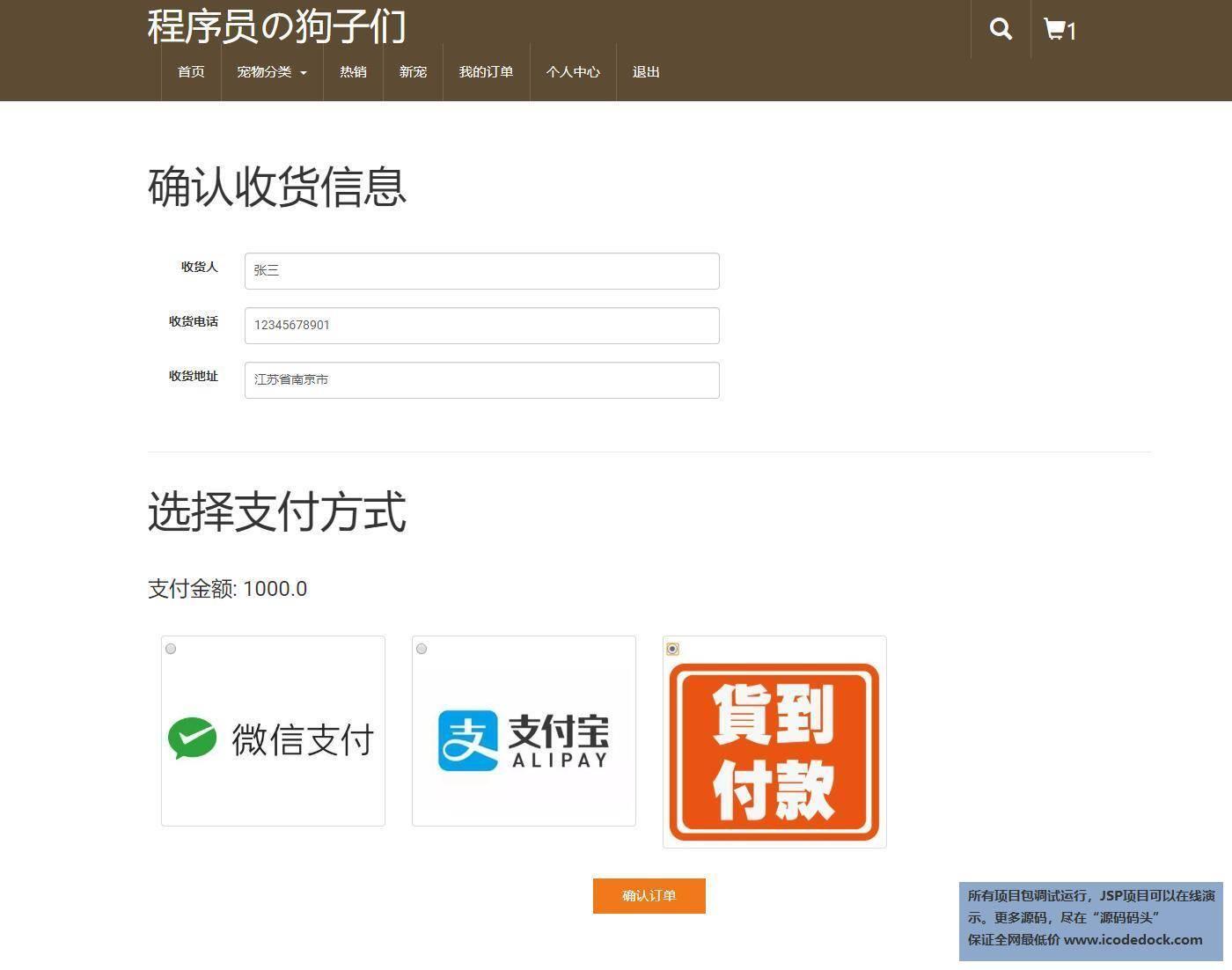 源码码头-JSP宠物店管理系统-用户角色-提交订单