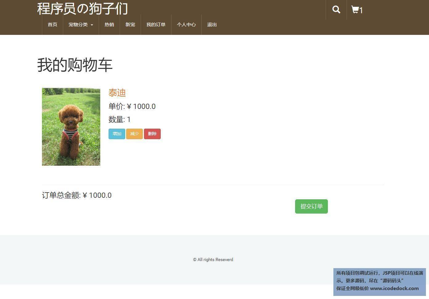源码码头-JSP宠物店管理系统-用户角色-查看购物车