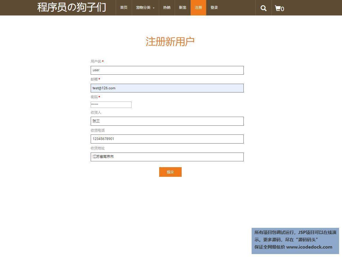 源码码头-JSP宠物店管理系统-用户角色-用户注册