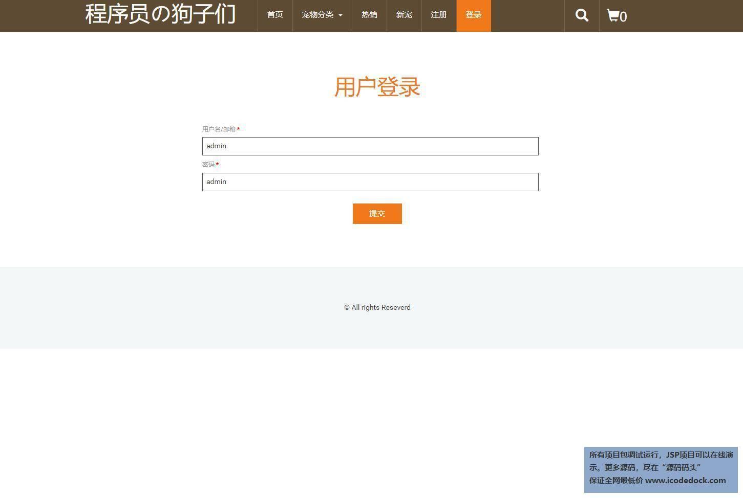 源码码头-JSP宠物店管理系统-管理员角色-管理员登录