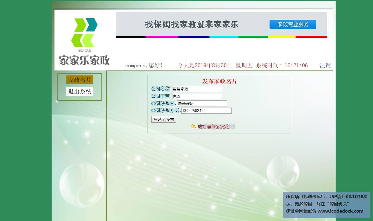 源码码头-JSP家政服务管理系统-家政公司角色-发布家政名片