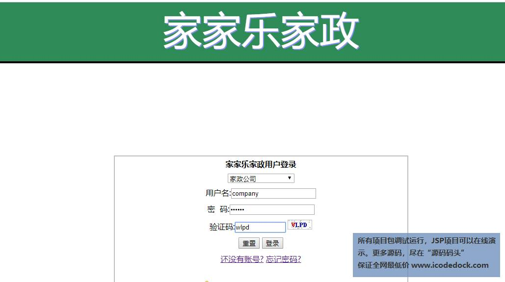 源码码头-JSP家政服务管理系统-家政公司角色-登录