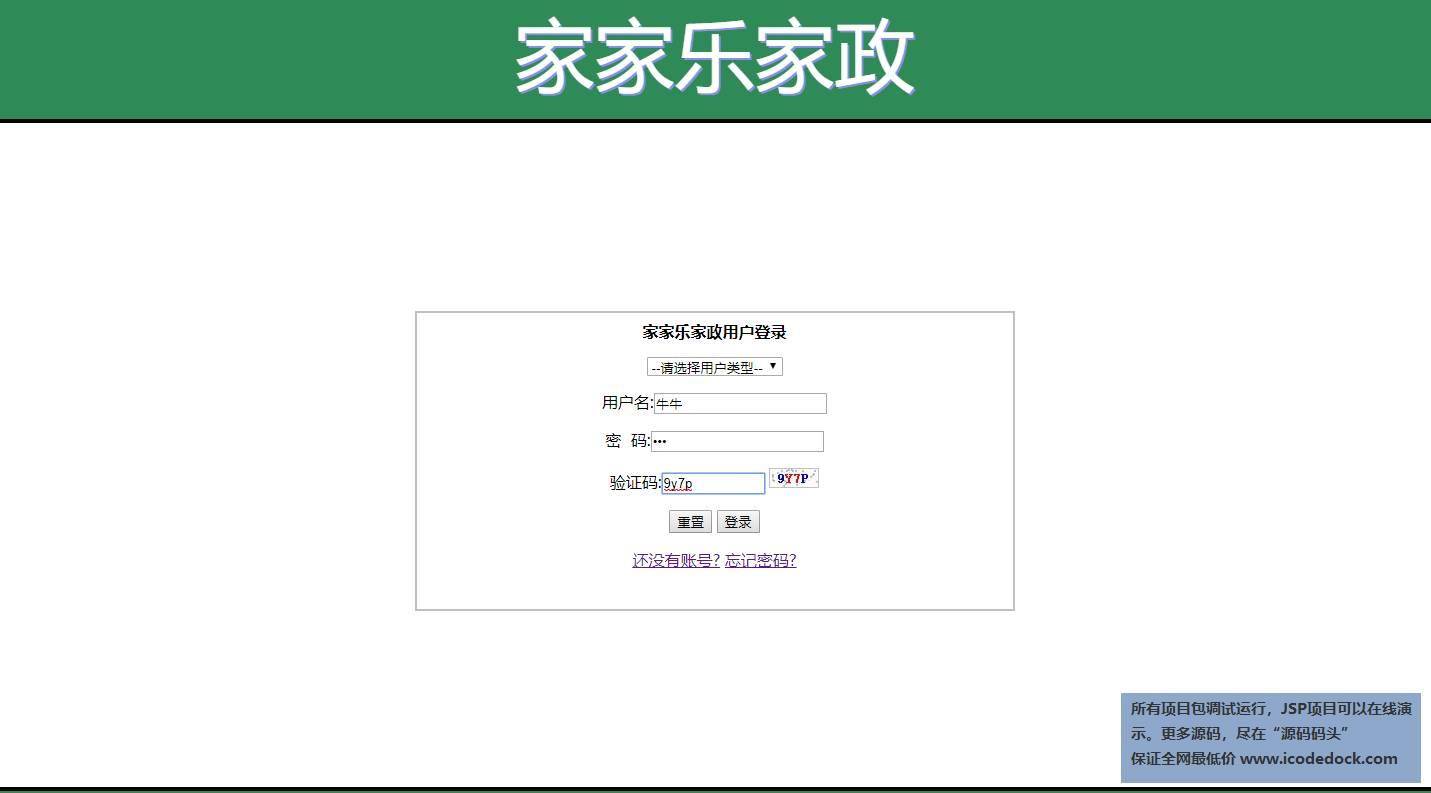源码码头-JSP家政服务管理系统-家政阿姨角色-登陆页面