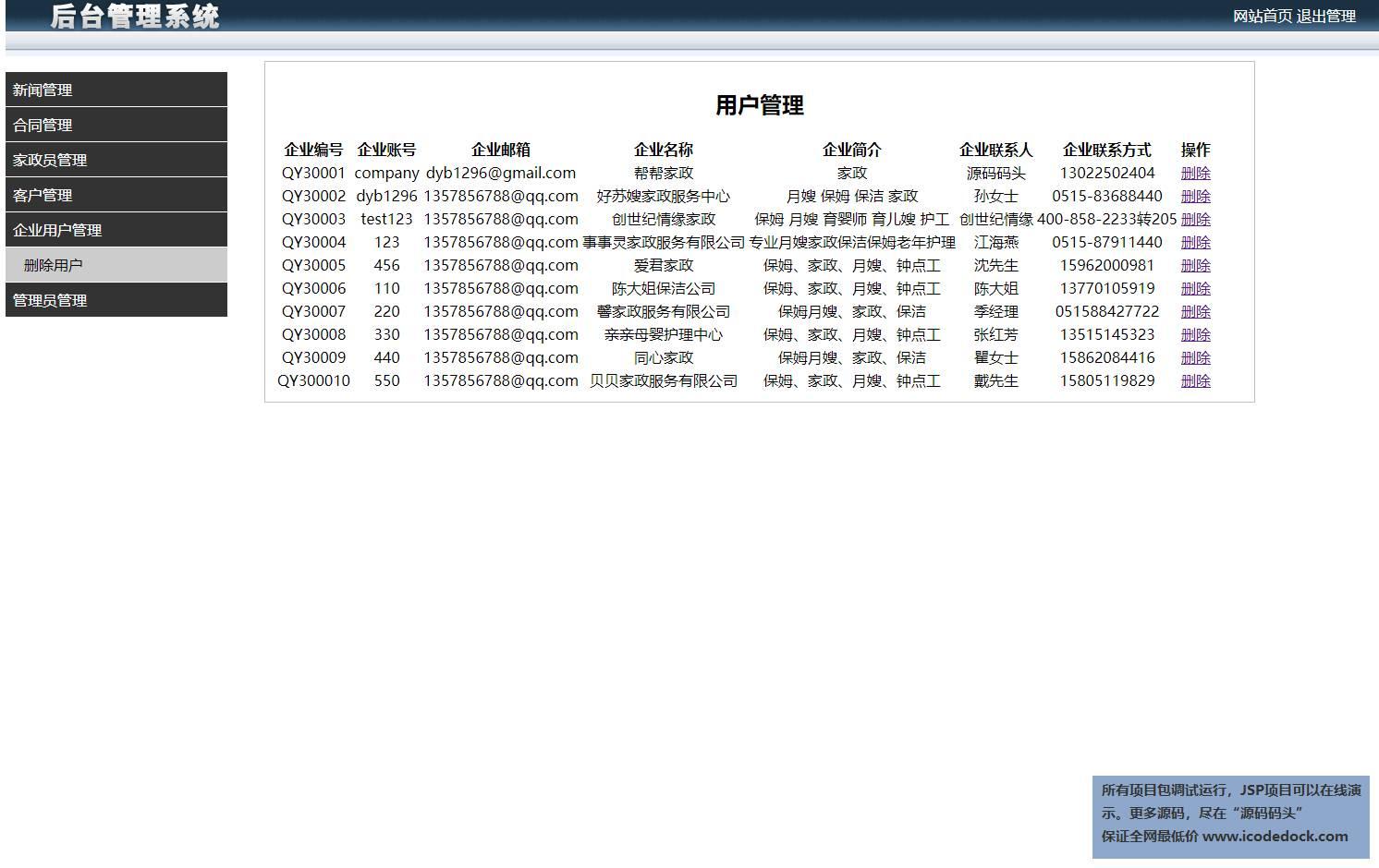 源码码头-JSP家政服务管理系统-管理员角色-企业用户管理