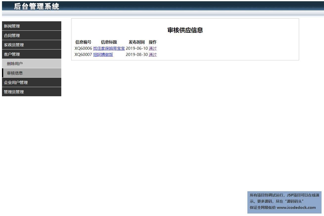 源码码头-JSP家政服务管理系统-管理员角色-审核供应信息