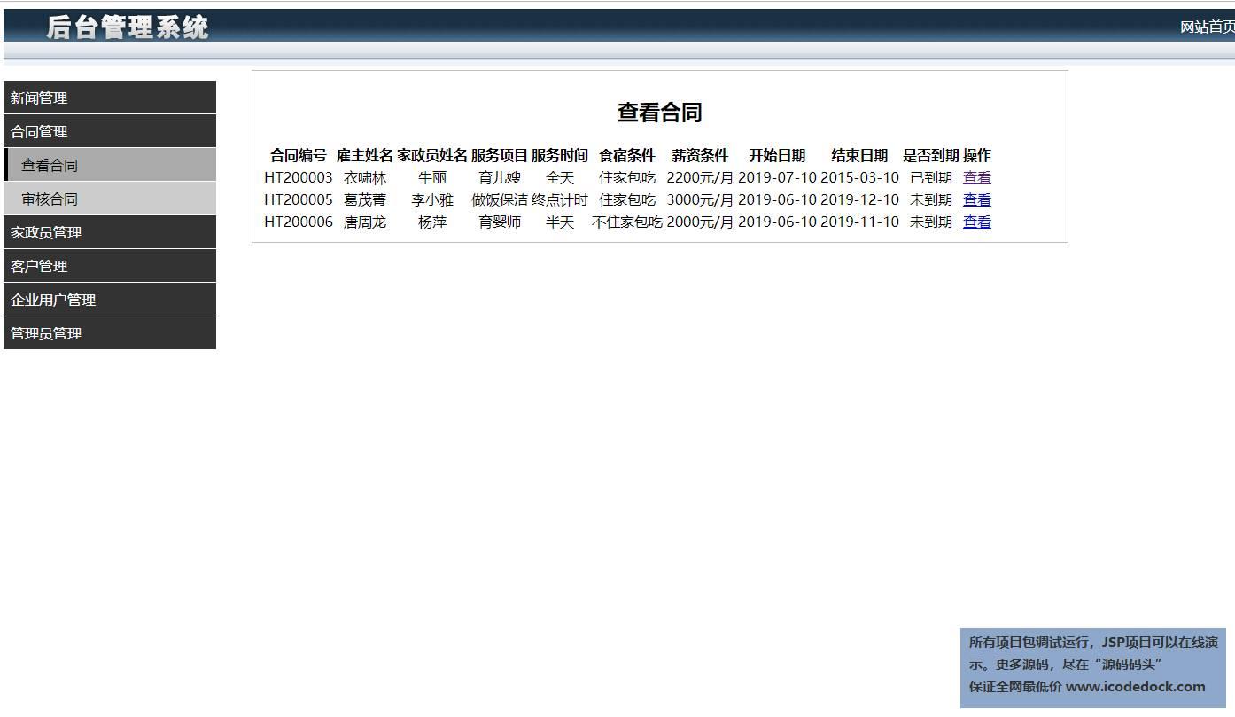 源码码头-JSP家政服务管理系统-管理员角色-家政合同管理