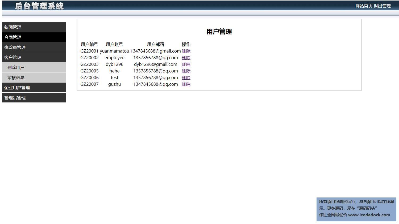 源码码头-JSP家政服务管理系统-管理员角色-雇主管理