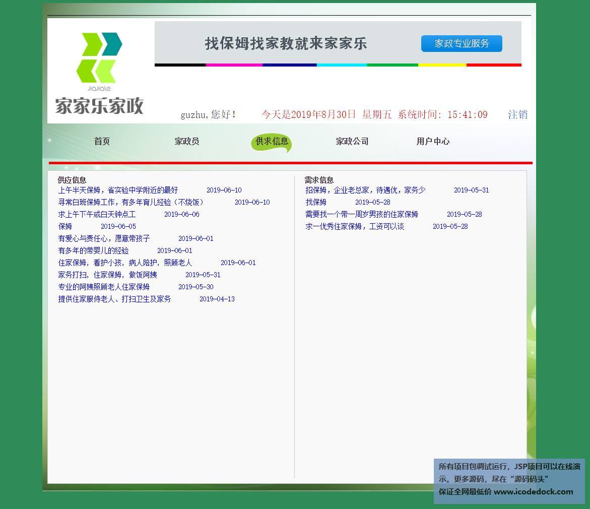 源码码头-JSP家政服务管理系统-雇主用户角色-查看供求信息