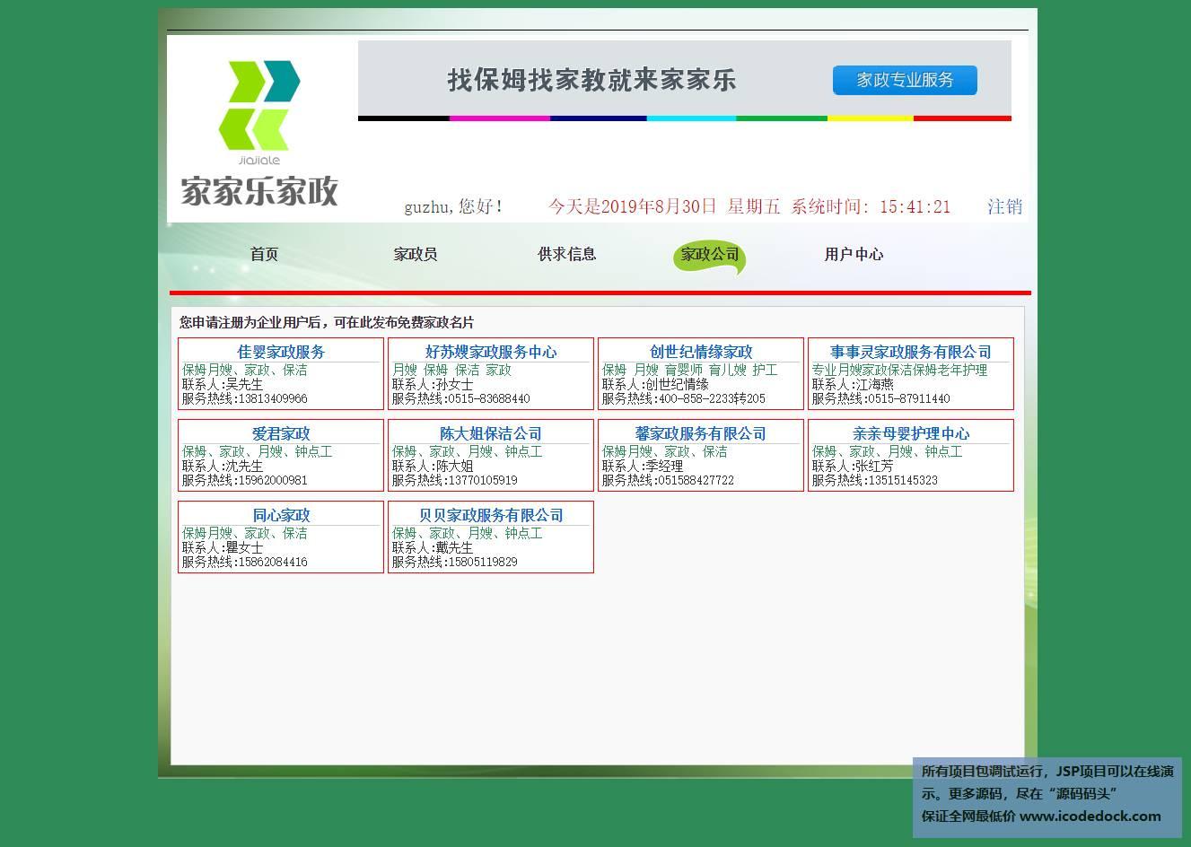 源码码头-JSP家政服务管理系统-雇主用户角色-查看家政公司
