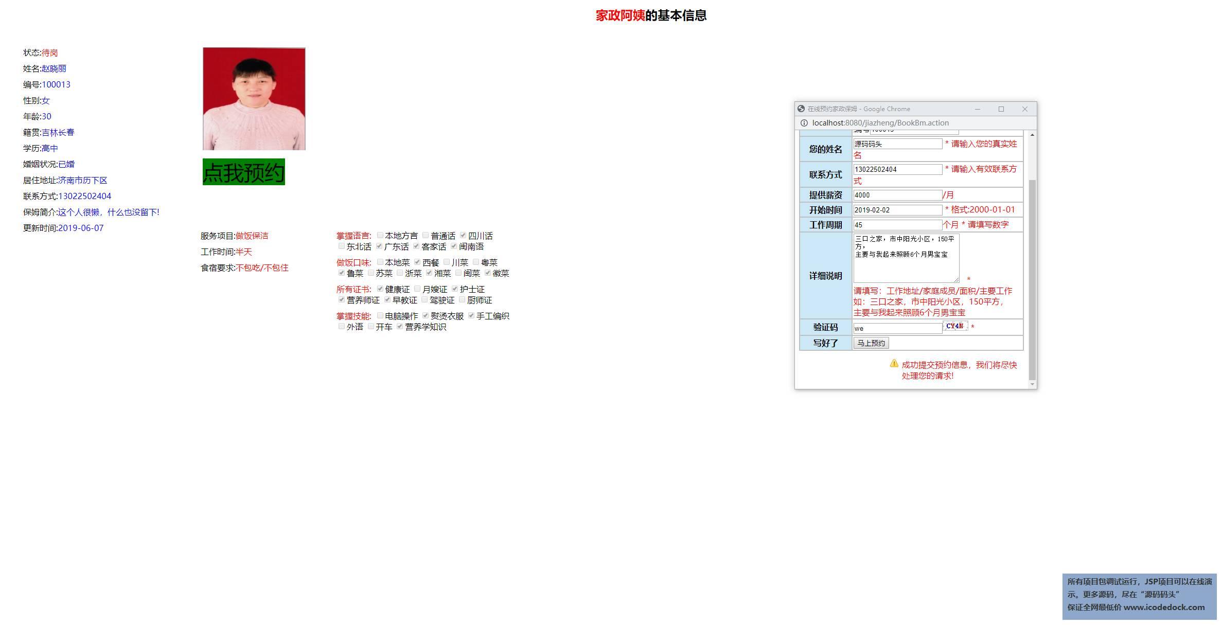 源码码头-JSP家政服务管理系统-雇主用户角色-阿姨预约