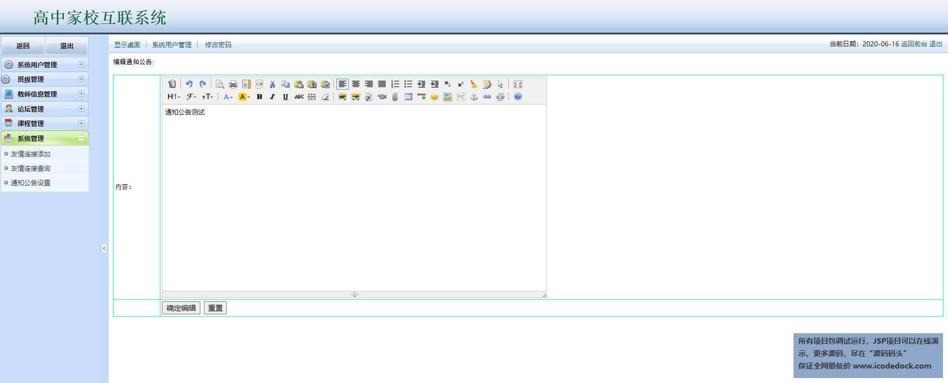 源码码头-JSP家校通管理系统-管理员角色-系统设置公告管理