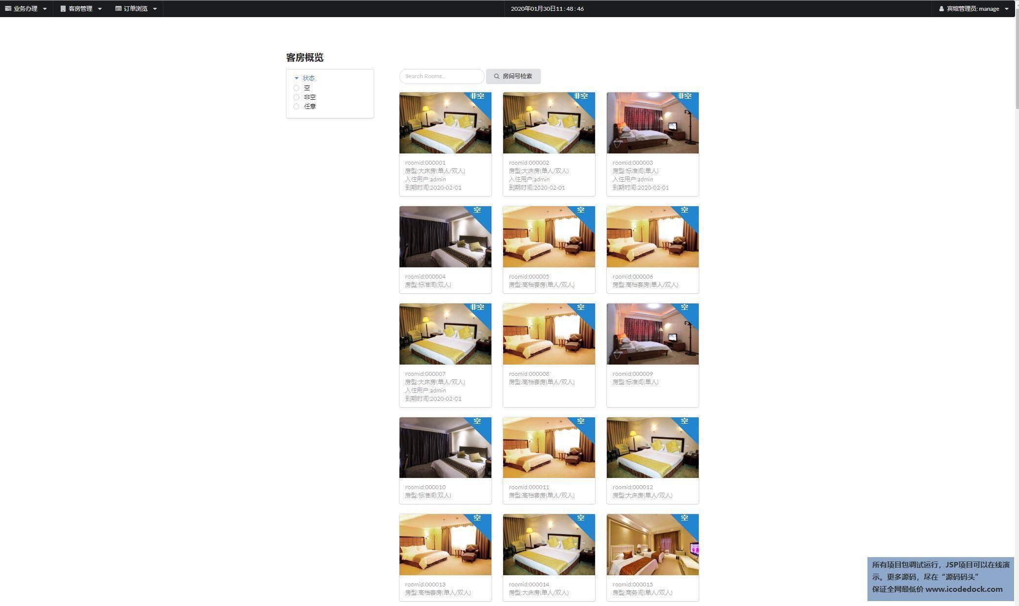 源码码头-JSP宾馆预定管理系统-员工角色-房间概览
