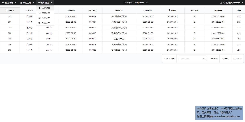 源码码头-JSP宾馆预定管理系统-员工角色-订单查询
