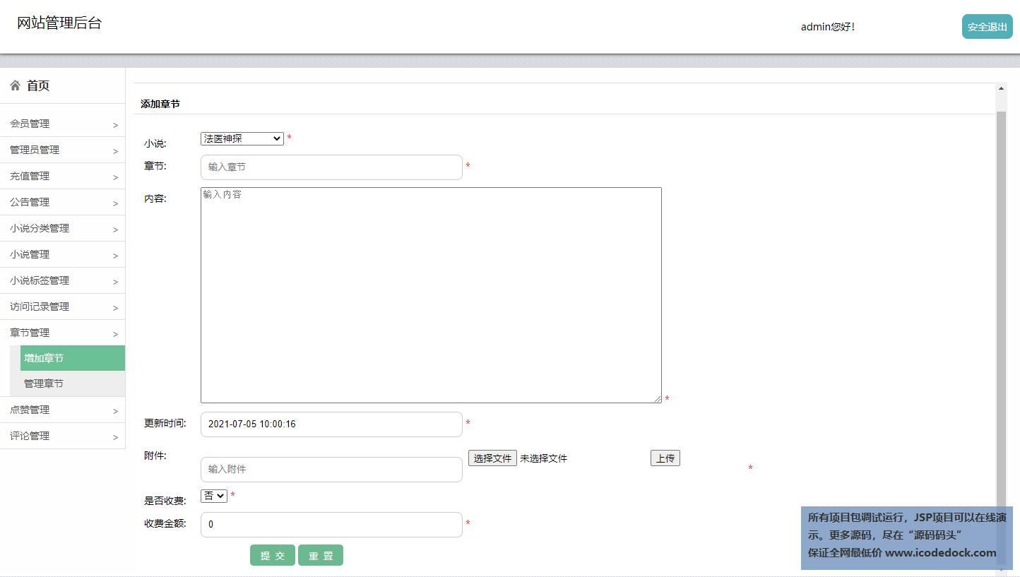 源码码头-JSP小说在线阅读网站-管理员角色-章节管理