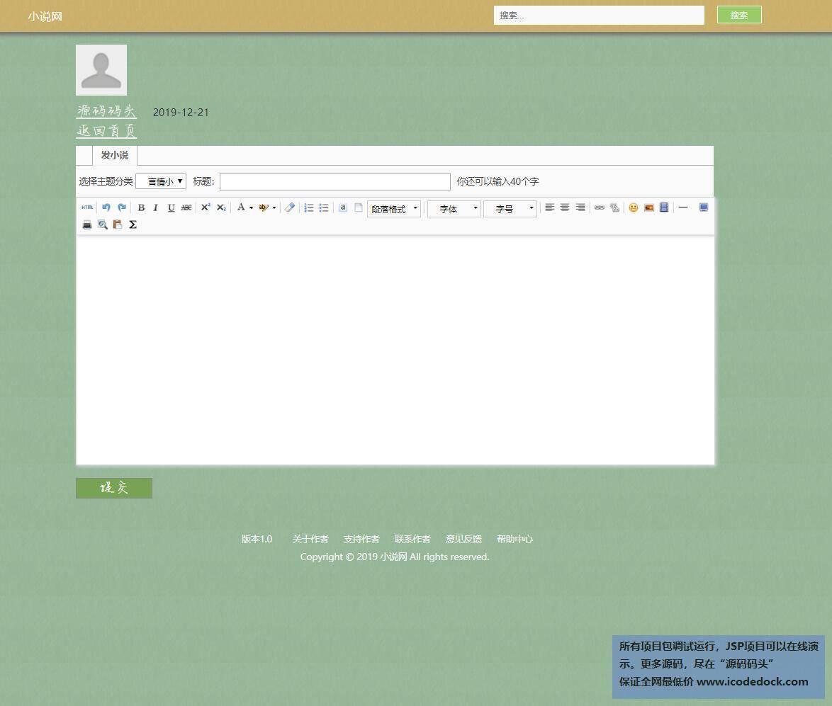 源码码头-JSP小说网-用户角色-发布小说