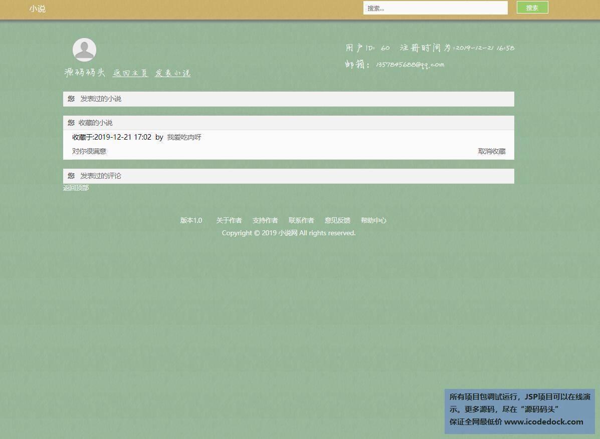 源码码头-JSP小说网-用户角色-查看个人信息