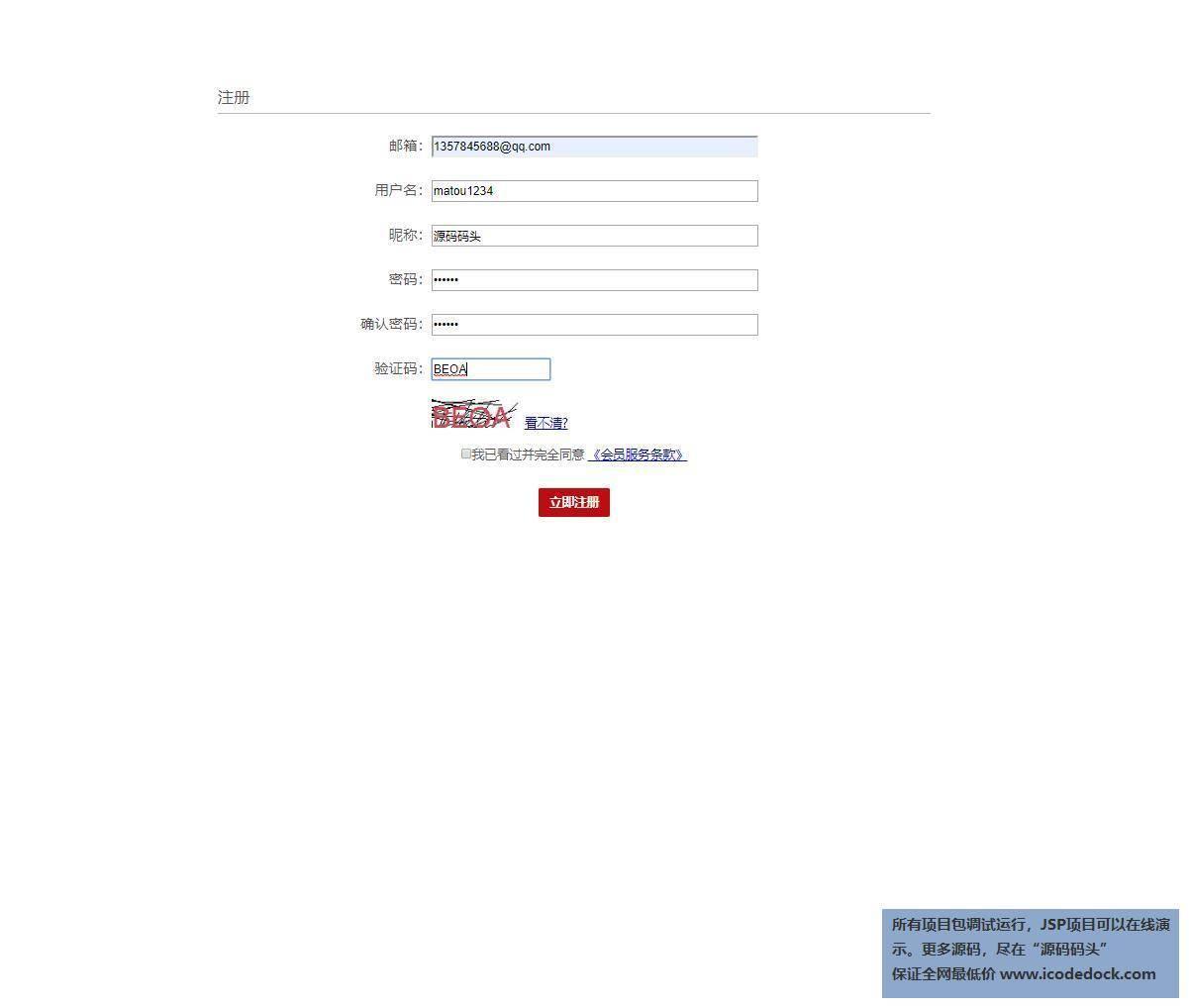 源码码头-JSP小说网-用户角色-用户注册