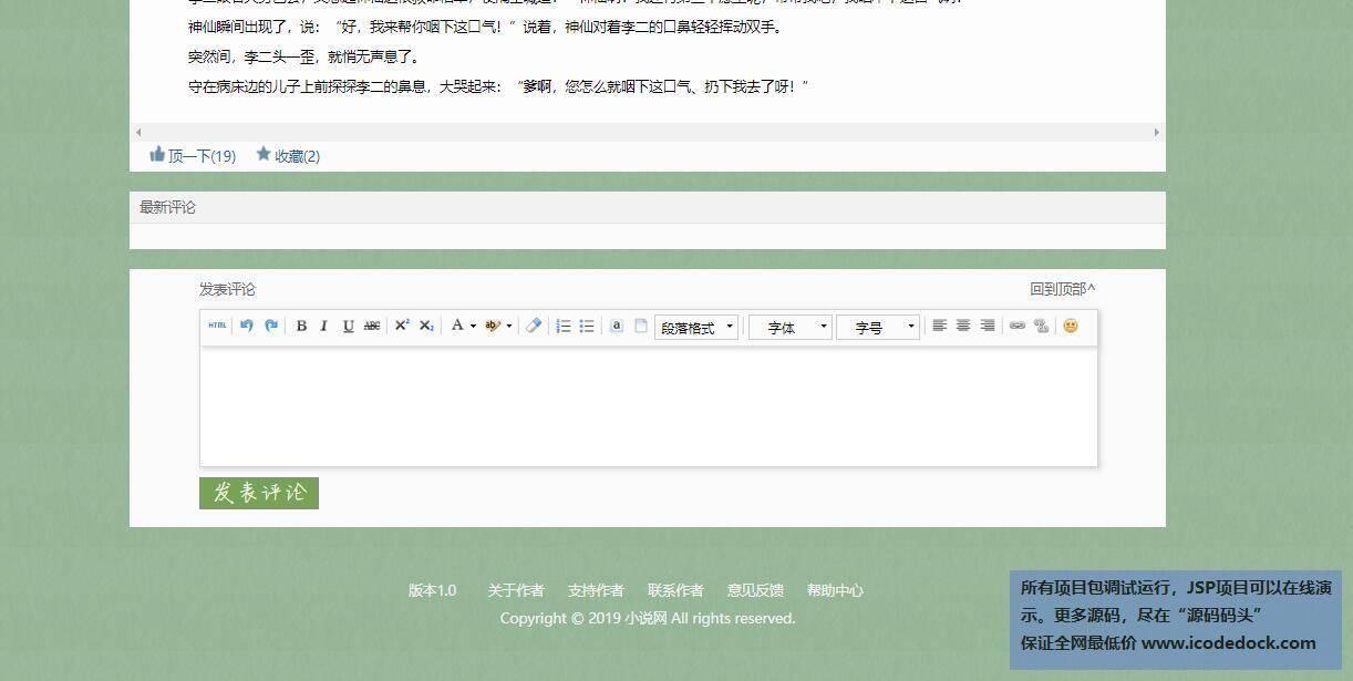 源码码头-JSP小说网-管理员角色-评论顶收藏小说