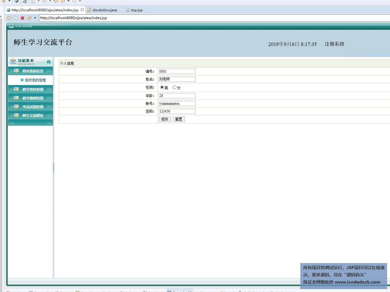 源码码头-JSP师生交流学习管理系统-教师角色-个人资料管理
