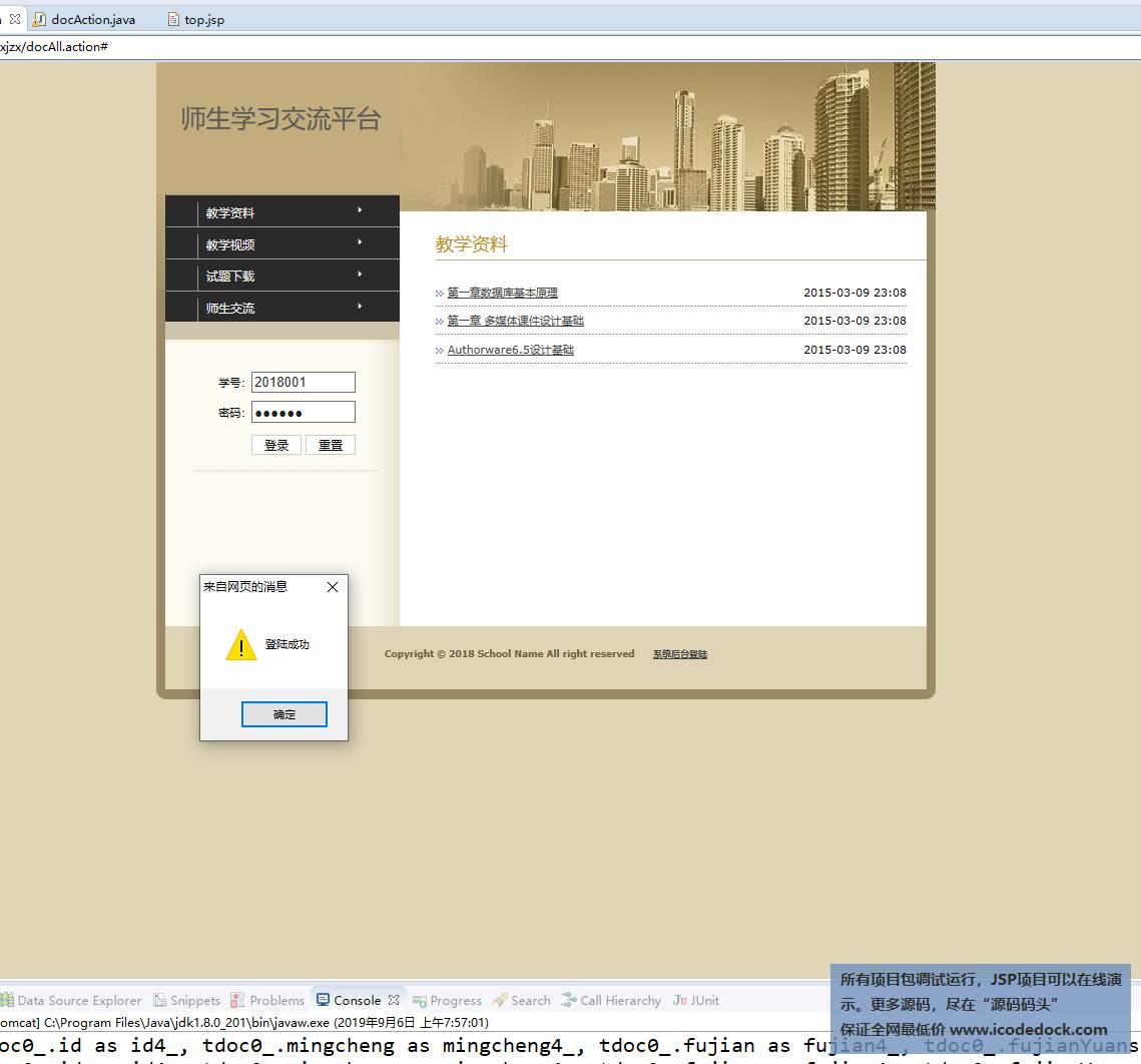 源码码头-JSP师生交流学习管理系统-用户角色-学生登录