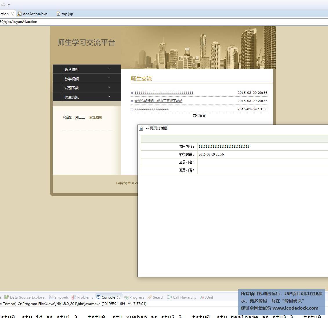 源码码头-JSP师生交流学习管理系统-用户角色-师生交流