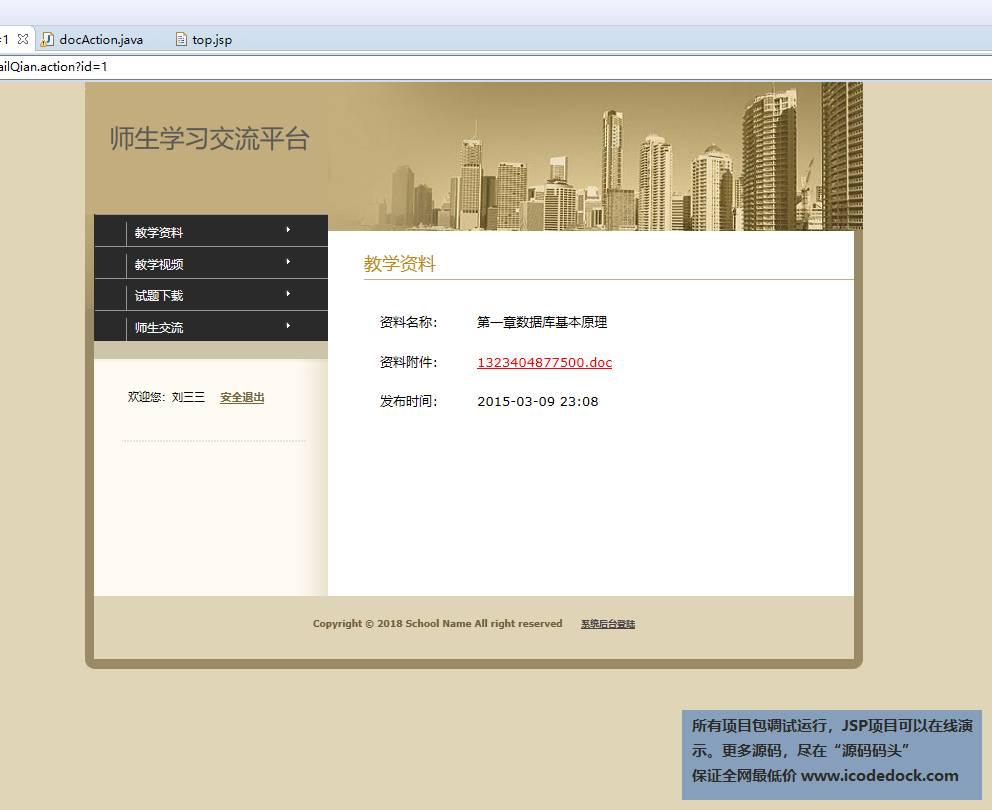 源码码头-JSP师生交流学习管理系统-用户角色-查看教学资料