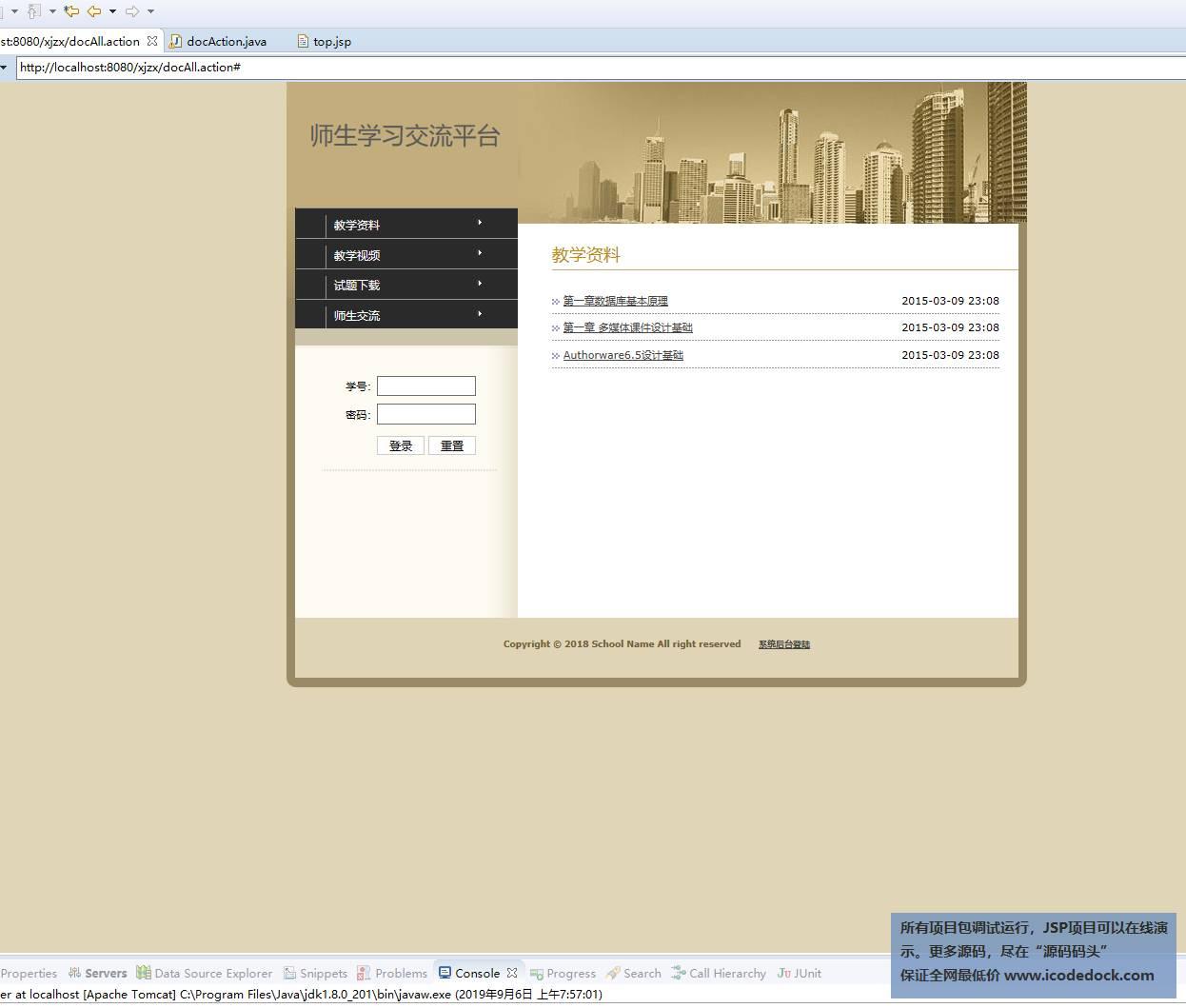 源码码头-JSP师生交流学习管理系统-用户角色-首页
