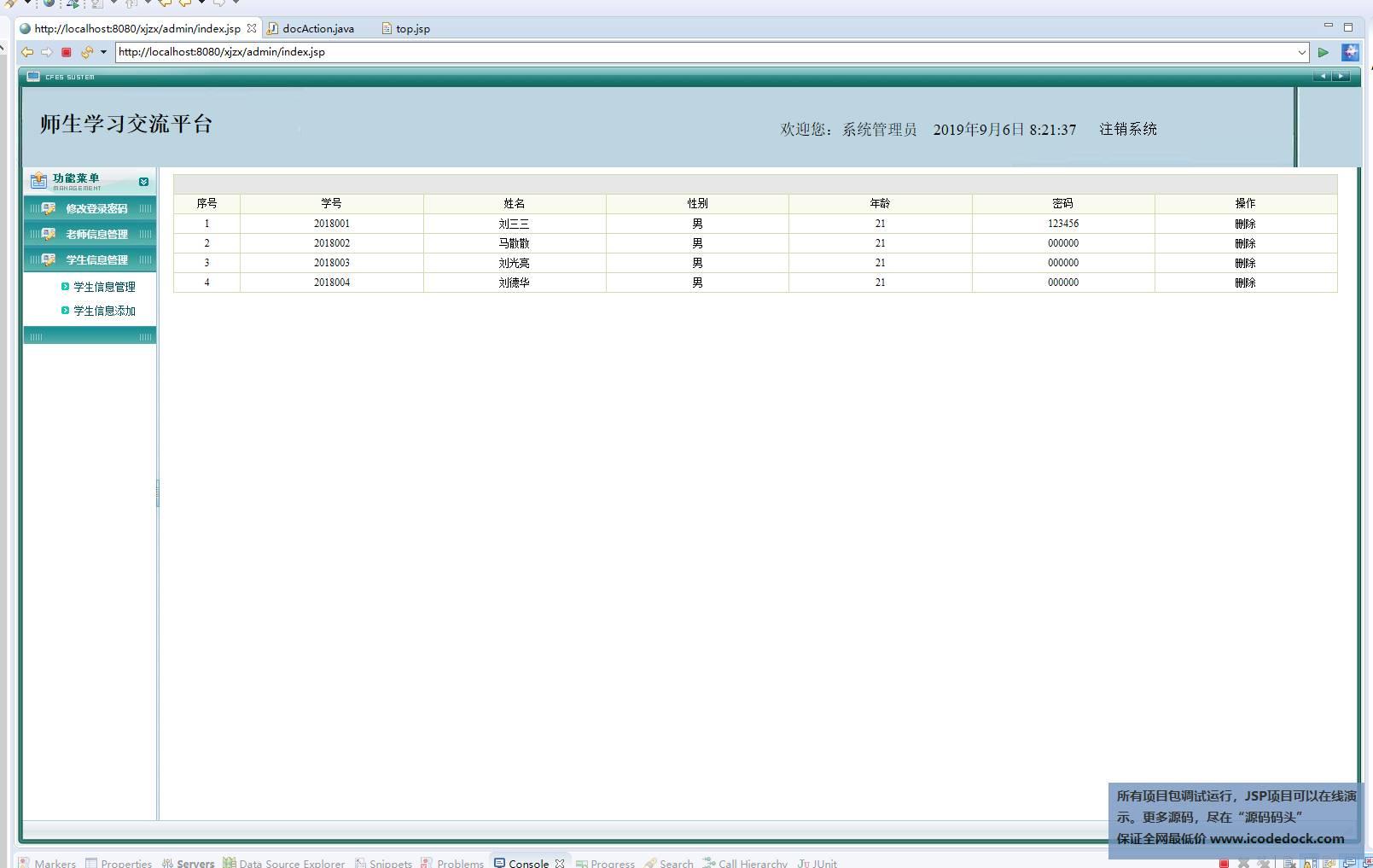 源码码头-JSP师生交流学习管理系统-管理员角色-学生管理