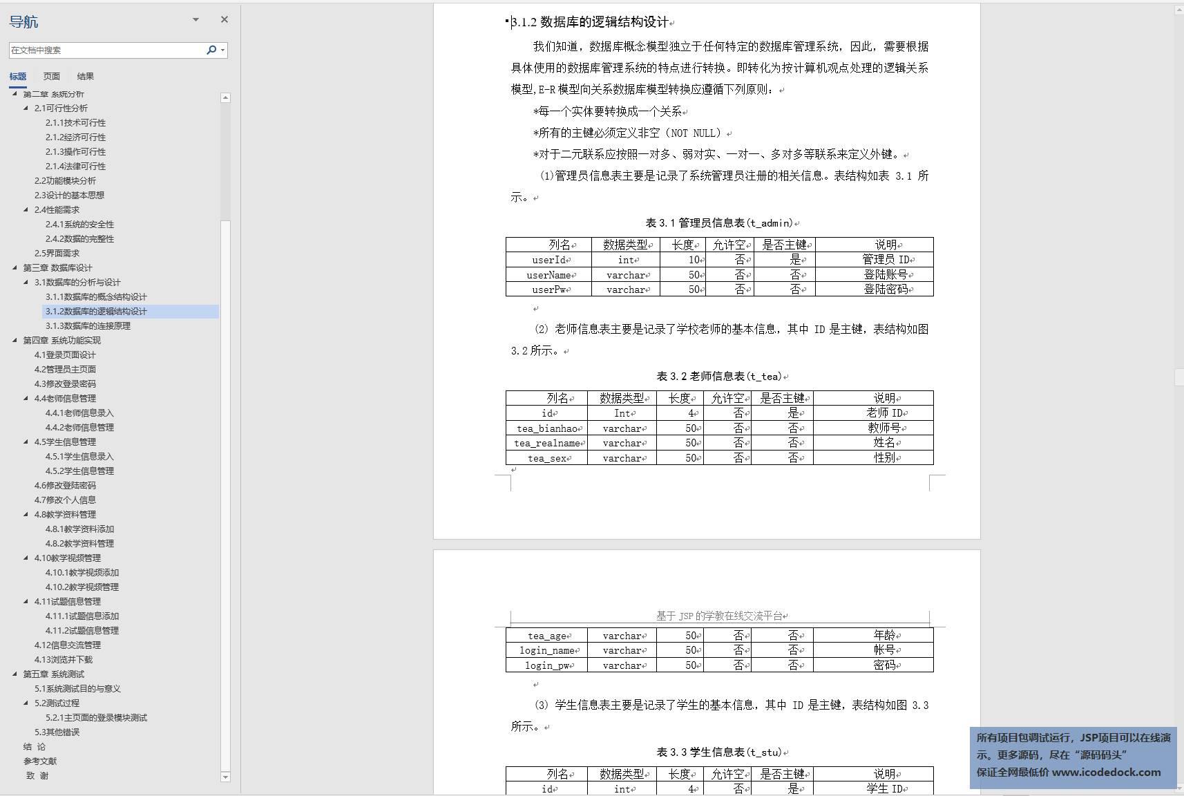 源码码头-JSP师生交流学习管理系统-设计文稿-数据库设计