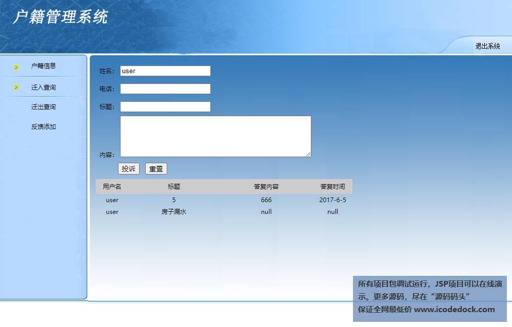 源码码头-JSP户籍管理系统-用户角色-反馈建议