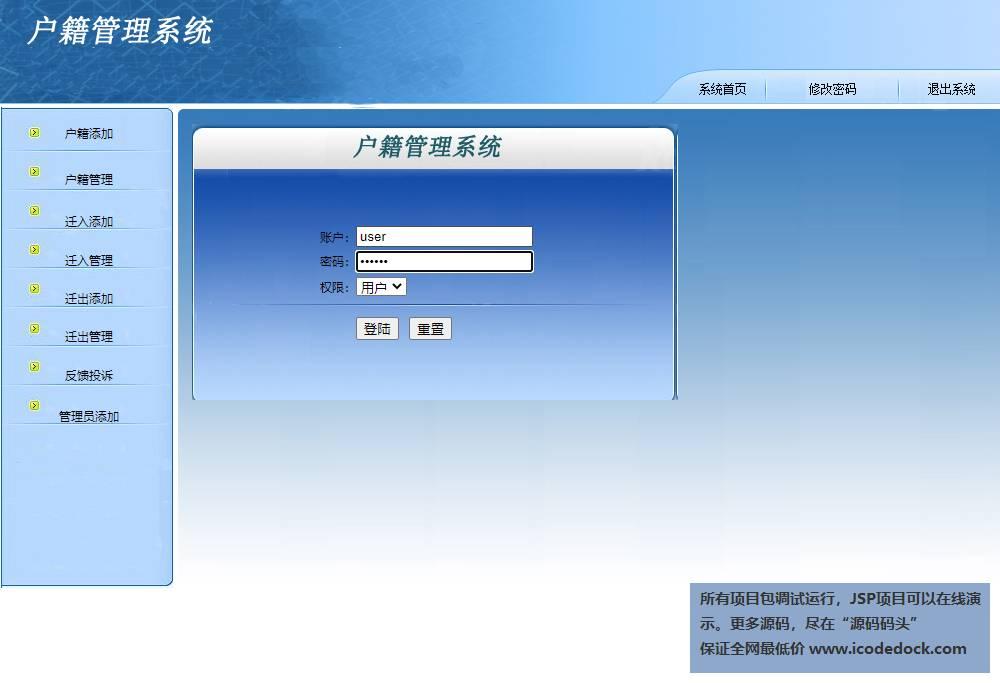 源码码头-JSP户籍管理系统-用户角色-用户登陆