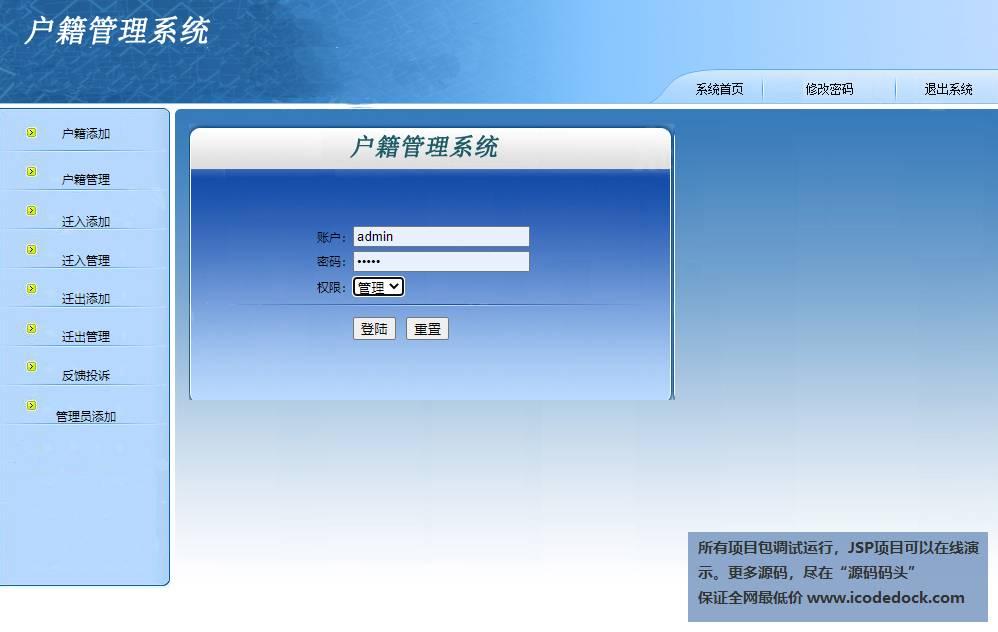 源码码头-JSP户籍管理系统-管理员角色-管理员登陆