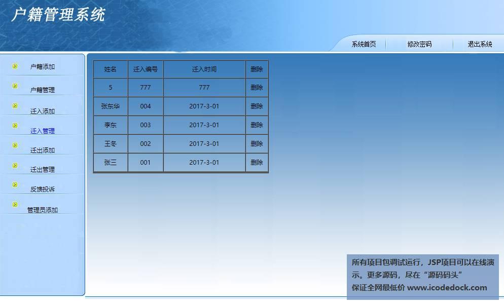 源码码头-JSP户籍管理系统-管理员角色-迁入管理