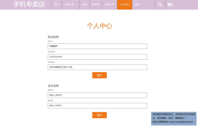 源码码头-JSP手机商城管理系统-用户角色-修改个人信息